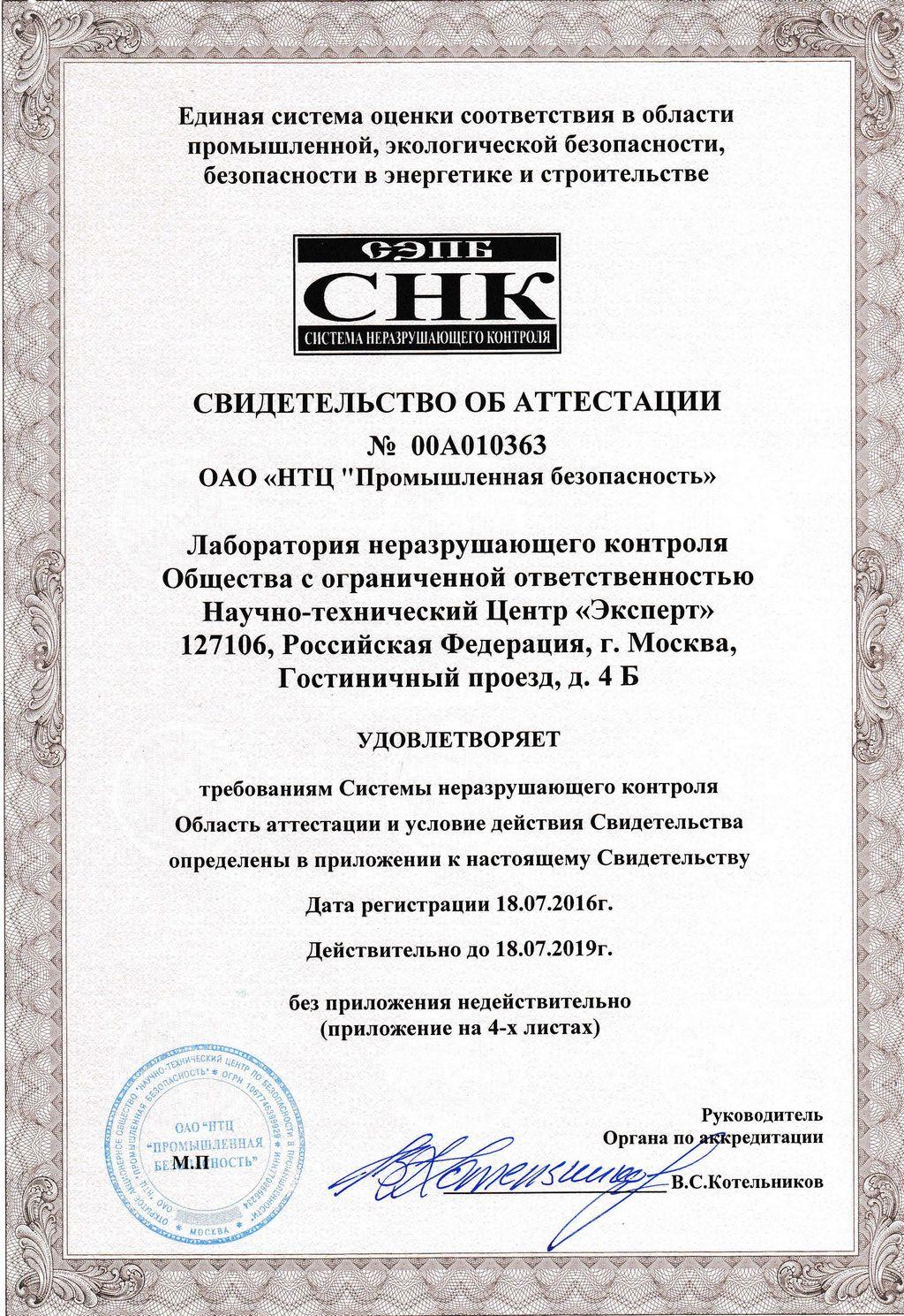 Services Of Non Destructive Testing Laboratories